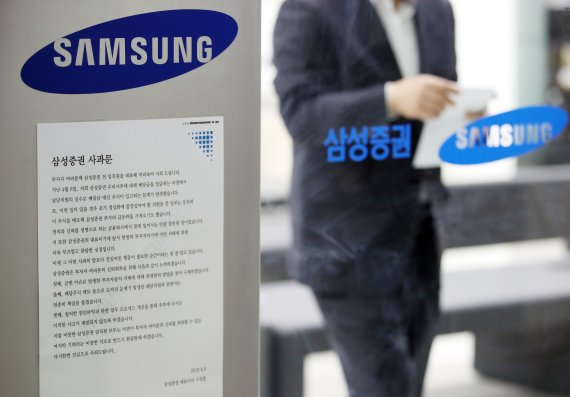 Samsung Securities is advised to face a six-month suspension of its services to new investors to hold it accountable for flaws in its internal control system that caused the massive stock trading error. (Image courtesy of Yonhap)