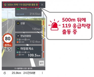 SK Telecom's Navigation App to Alert Drivers to the Presence of Ambulances