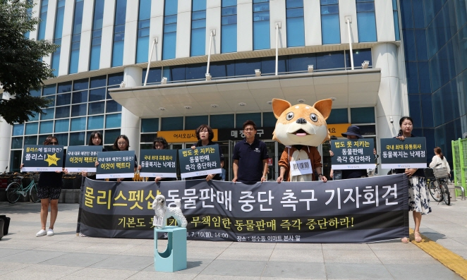 The Korean Animal Welfare Association was critical of the government for not managing and supervising the E-Mart properly during a press conference held yesterday afternoon at E-Mart's head office in Seongdong-gu, Seoul. (image: Korean Animal Welfare Association)