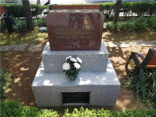 Memorial for Slaughtered Animals Restored in Incheon