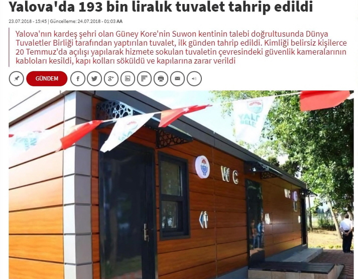 """Korean Washroom"" Vandalized in Turkey Four Days After Opening to Public"