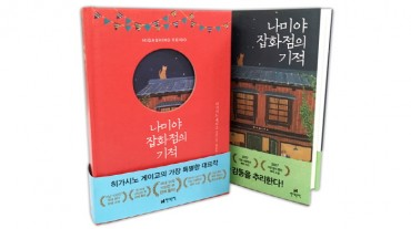 "1 Million Copies of Novel ""Miracles of the Namiya General Store"" Sold in Korea"