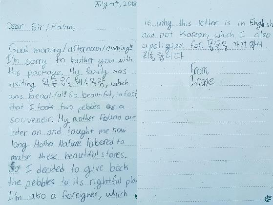 Government officials at Hallyeohaesang National Park said yesterday that they received the handwritten letter along with two mongdol pebbles on July 10. (image: Korea National Park Service)