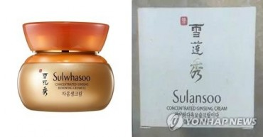 AmorePacific Wins Trademark Infringement Lawsuit in China