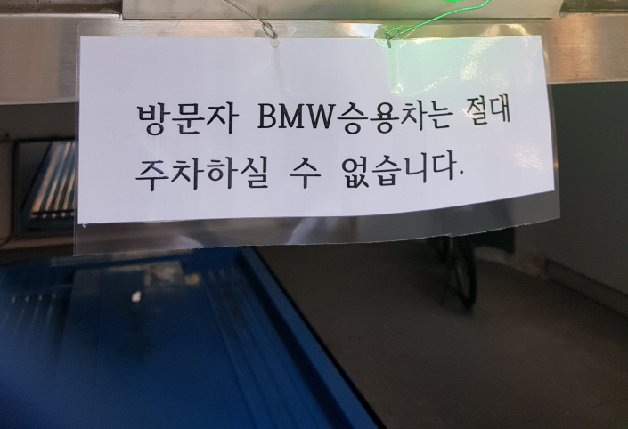 "A sign at an automated parking building warned, ""BMW vehicles absolutely cannot be parked here."" (image: Yonhap)"