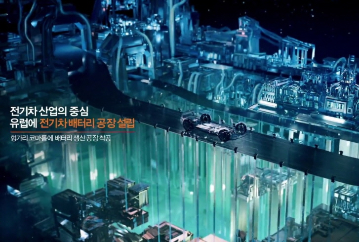(image: SK Innovation)