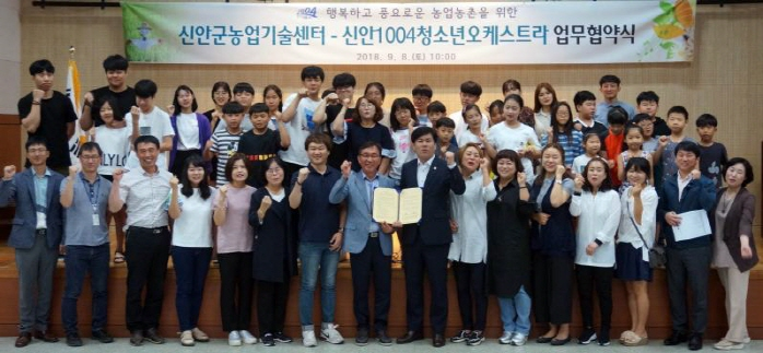 """Sinan-gun's local agricultural technology center recently inked an agreement with the youth orchestra to """"create a happier and productive"""" rural society. (image: South Jeolla Provincial Assembly)"""