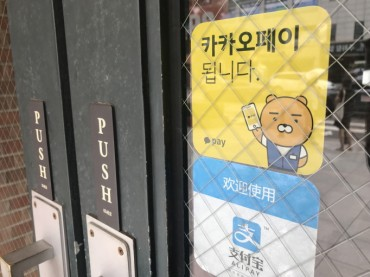 Top Mobile Payment Tool Kakao Pay Eyes IPO Next Year