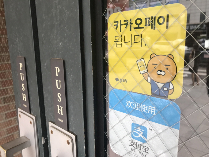 The total value of its monthly transactions is forecast to surpass 2 trillion won this month for the first time since its launch. (image: Yonhap)