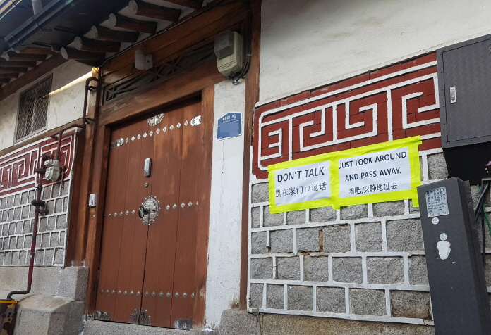 "Signs posted on the wall of a traditional house, or ""hanok,"" at Bukchon Hanok Village in Seoul.  (image: Yonhap)"
