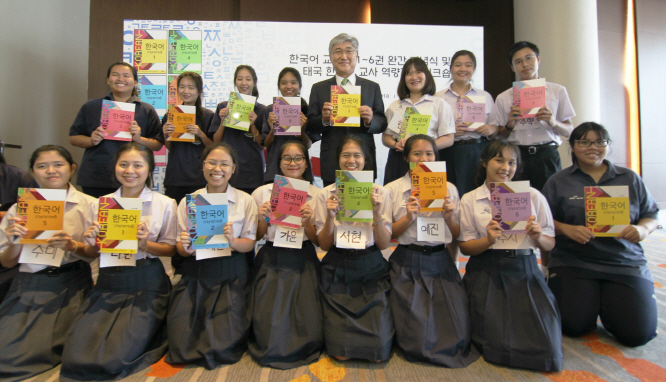 New Korean Language Textbook Series for Thai Students Published