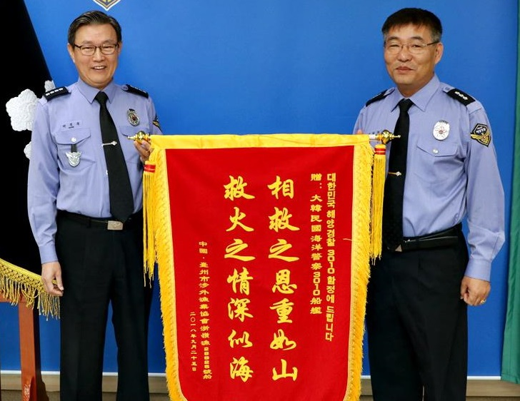 Taizhou Fishing Association of Zhejiang Province, China delivered a letter and a flag embroidered in golden words to the Gunsan Coast Guard, thanking them for saving the lives of the Chinese sailors. (image: Gunsan Coast Guard)