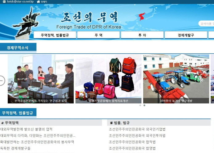 "The website of North Korea's ""Foreign Trade of DPRK"" (http://www.kftrade.com.kp/) captured on Oct. 15, 2018 (image: Yonhap)"