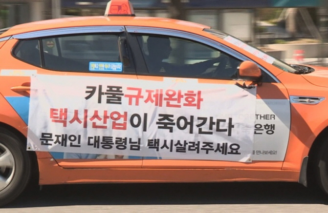 "The Seoul Private Taxi Association delivered a message to its members yesterday, stating that a decision was made to stop all taxi operations to gather at Gwanghwamun to ""fight for survival.""(image: Yonhap)"