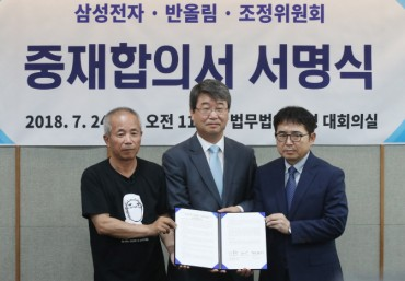 Mediation for Victims of Samsung's Work Diseases Behind Schedule