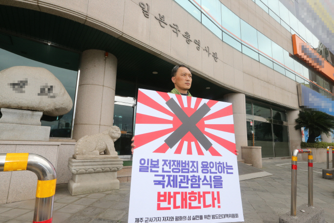 North Korea joins South Korean protest over Japan's 'Rising Sun' flag