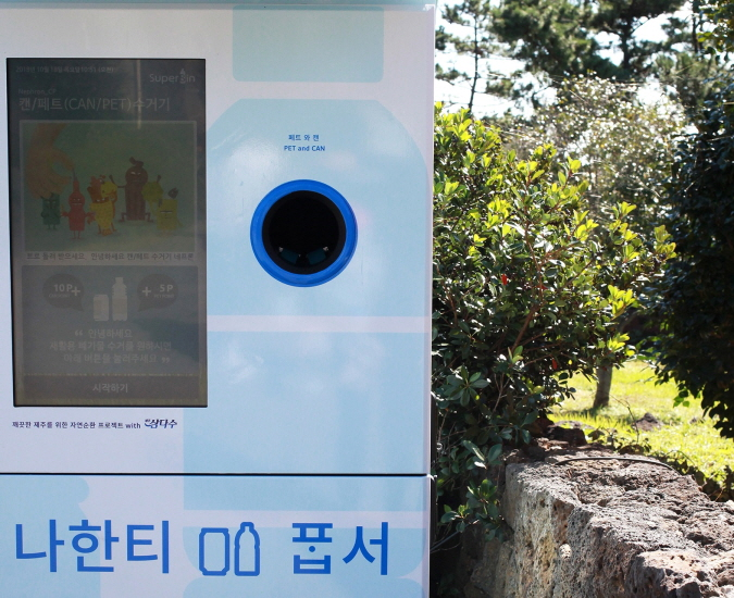 The machines will be installed in four different locations by the Jeju Olle Foundation that see high tourist traffic, and where plastic goods and canned products are thrown away in great numbers. (image: Jeju Olle Foundation)