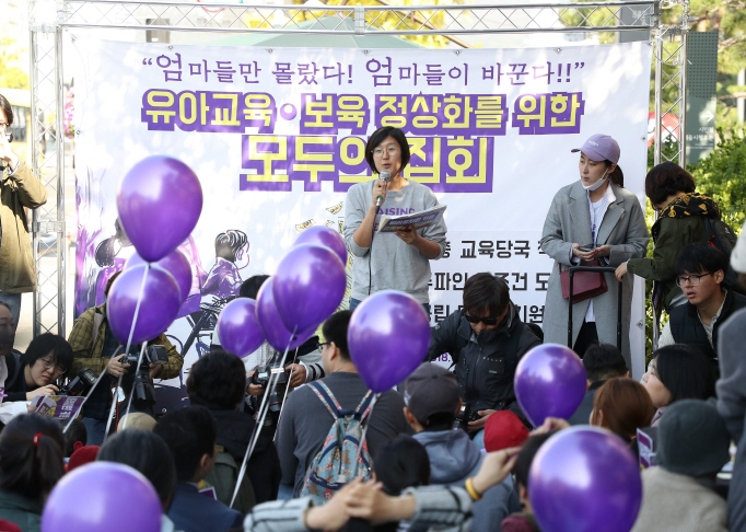 Parents and activists hold a rally in central Seoul to urge the government to tackle irregularities at private kindergartens on Oct. 20, 2018. (image: Yonhap)