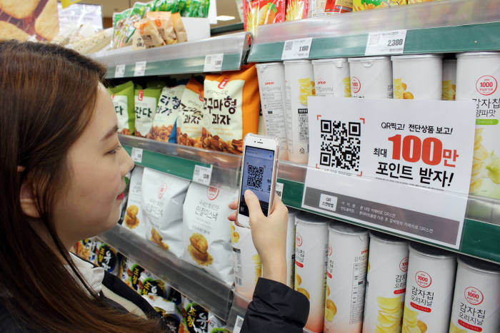 Lotte Mart plans to open a store that only uses QR codes by the end of this year. (image: Lotte Mart)