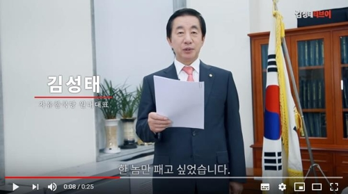 Kim Sung-tae, the floor leader of the main opposition Liberty Korea Party, speaks in the first video for his YouTube channel on Oct. 11, 2018. (Yonhap)