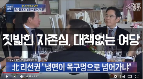 This image, captured from footage on the Liberty Korea Party's YouTube channel on Nov. 7, 2018, shows the main opposition party's criticism against the liberal government and the ruling party on the North Korea issue. (Yonhap)