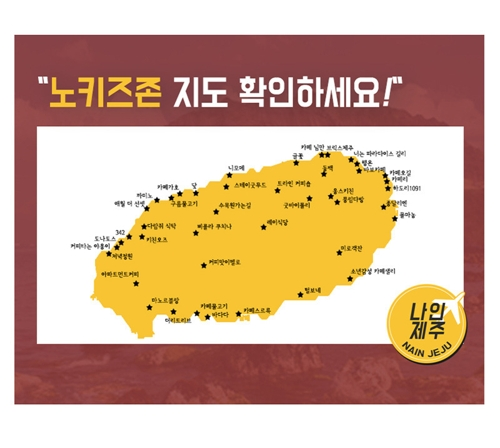 This map shows some cafes and restaurants on Jeju Island that ban children. It was made by Nain Jeju, a local cooperative entity that also provided this image. (Yonhap)