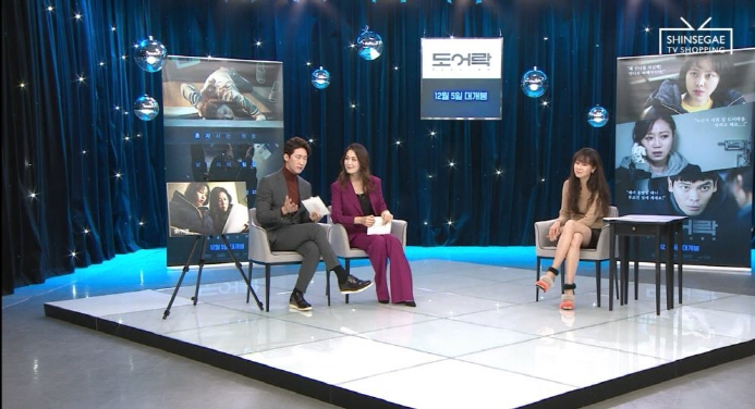 """Shinsegae TV Shopping attracted more than 500,000 people to watch its promotion TV show to sell tickets for the upcoming South Korean movie """"Door Lock."""" (image: Shinsegae)"""