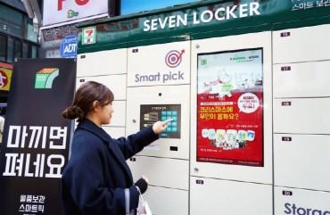 S. Korean 7-Eleven Starts Unmanned Locker Service