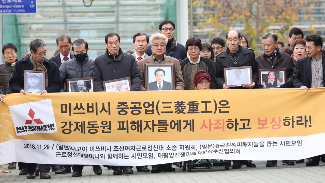 Supreme Court Orders Mitsubishi to Compensate Korean Victims of Wartime Forced Labor