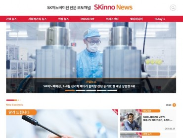 SK Innovation Creates Own Media Outlet to Relay Corporate News
