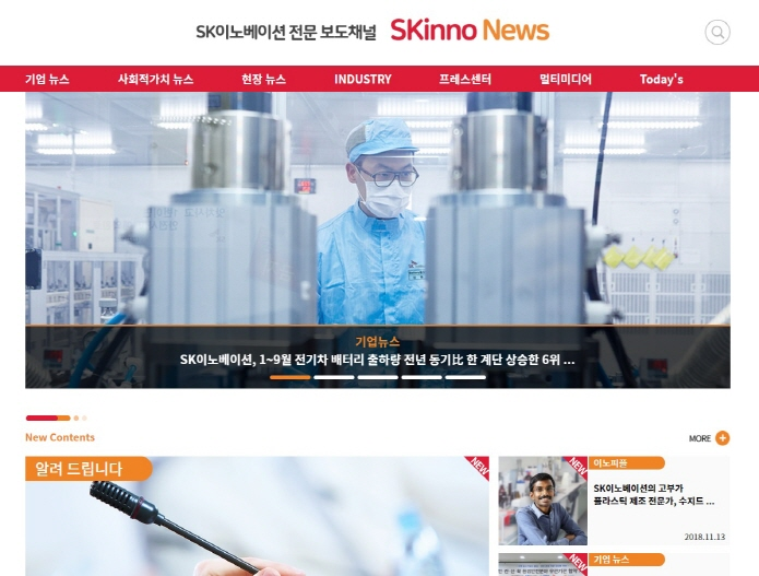 Rather than simply uploading two to three blog posts, the website will post updates in the form of actual news articles. (image: SK Innovation)