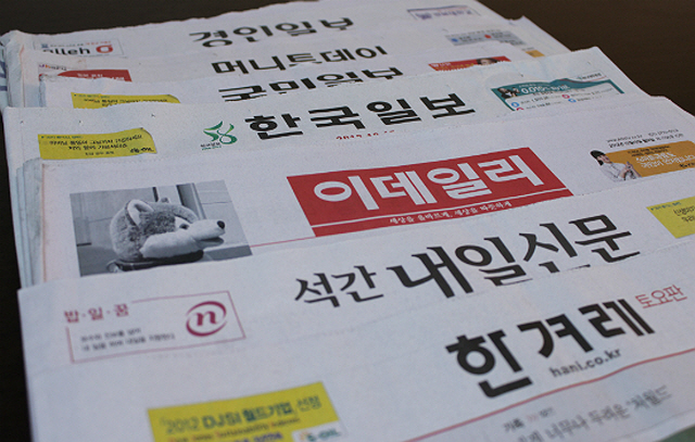 Printed newspapers comprise 86.8 percent of all newspapers, while online newspapers comprise 13.2 percent. (image: Yonhap)