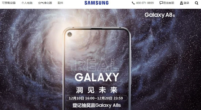 Samsung Electronics Co.'s Chinese website that introduces the Galaxy A8s smartphone. (Yonhap)