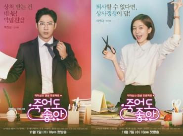 Webtoon-based TV Series Popular in S. Korea