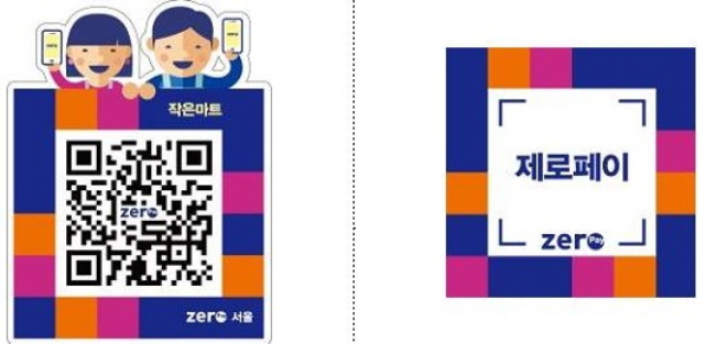 Seoul Test-launches Commission-free Transaction Service to Support Small Businesses