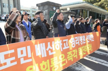 Jeju's For-profit Hospital Protests Ban on Domestic Patients: Officials