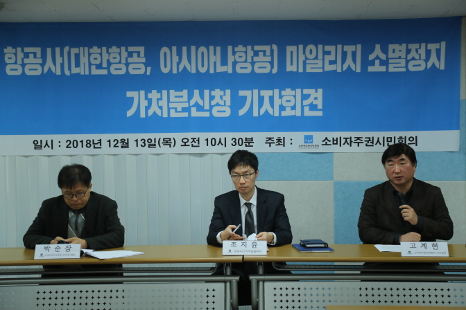 Citizens United for Consumer Sovereignty held a press conference on December 13 to announced that they would be representing seven individuals whose mileage is about to expire. (image: Yonhap)