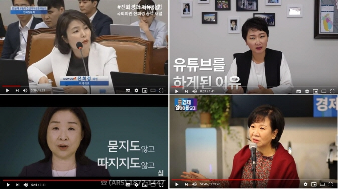 South Korean lawmakers are actively using YouTube to appeal to supporters. Those lawmakers include (clockwise from top L) Rep. Jun Hee-kyung of the LKP, Rep. Lee Un-ju of the minor opposition Bareunmirae Party, Rep. Sohn Hye-won of the ruling Democratic Party and Rep. Sim Sang-jeung, former head of the leftist Justice Party.  (Yonhap)