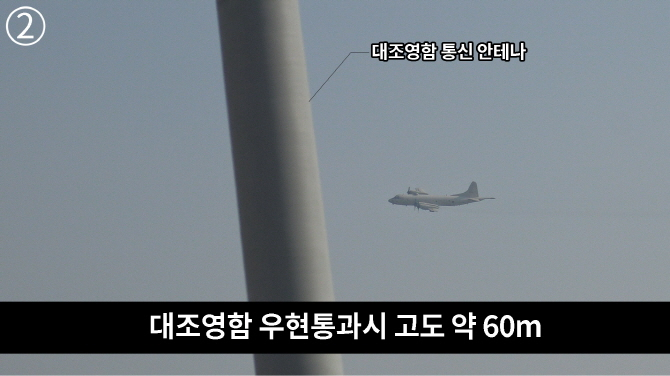 S. Korea Releases 5 Photos of Japan's 'Threatening' Flyby Close to Its Warship