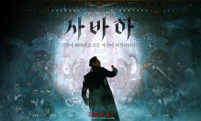 korean movie Archives | Be Korea-savvy