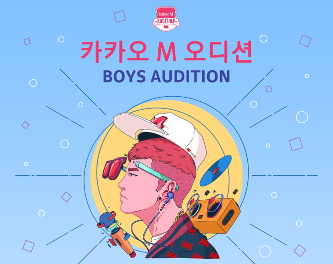 The audition will include vocal performances, rap, dance, acting, modeling, and songwriting for both individual or group applicants. (image: Kakao M)