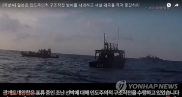 S. Korea and Japan Exchange YouTube Videos over Radar Lock-on Incident