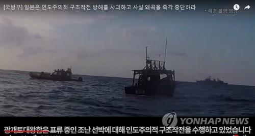 S. Korea and Japan Exchange YouTube Videos over Radar Lock-on Incident