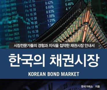 S. Korea Publishes Bond Market Guidebook in English