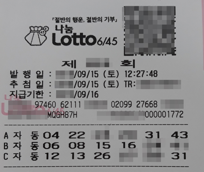 Lotto Sales Hit Record High in 2018