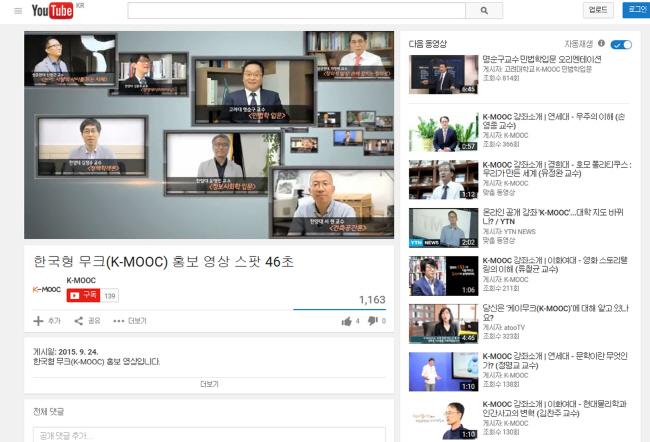 K-MOOC. (image: Yonhap)