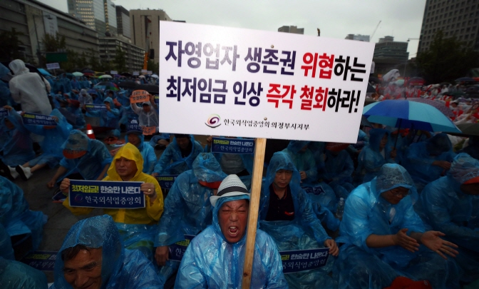 Self-employed shop owners hold a protest rally against a minimum wage hike at Gwanghwamun Square in central Seoul on Aug. 29, 2018. (Yonhap)