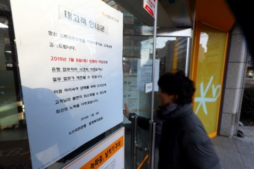 KB Kookmin Bank Stages Strike, 600 Branches Affected