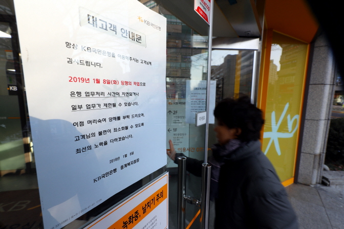 The Paradox of the KB Kookmin Bank Strike, a Debate on 'Idle Manpower' at Banks