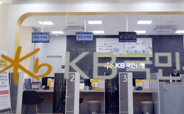 KB Kookmin Bank Workers Reach Tentative Wage Deal
